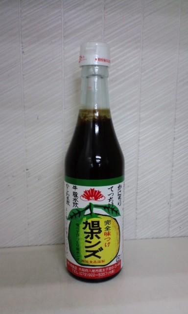 送料無料 旭ポン酢 360ml瓶 20本(1ケース)(北海道、沖縄、東北は除く)