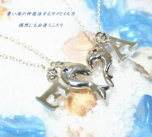 ペアネックレス 2本セット カップル 送料無料 ハート イニシャル チャーム イルカ サメ fiss-twotan-gentei