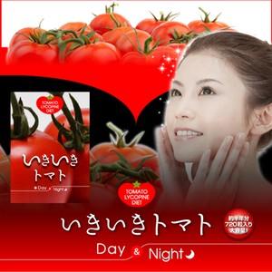 ポスト投函で送料無料 いきいきトマトDay&Night ラクトフェリン 黒酢 食物繊維配合