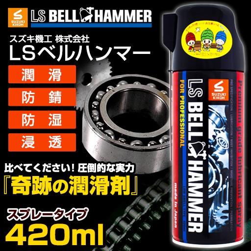 スズキ機工 LSベルハンマースプレー420ml [潤滑剤/潤滑油/潤滑スプレー/自転車/バイク/チェーン/自動車/スライドドア/機械整備/ガレージ/