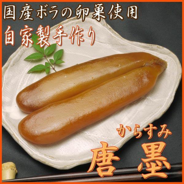 からすみ 100g【全腹】 日本三大珍味 カラスミ 唐墨 国産鯔(ボラ)の卵使用♪お歳暮や贈り物にも [いなべ常温]
