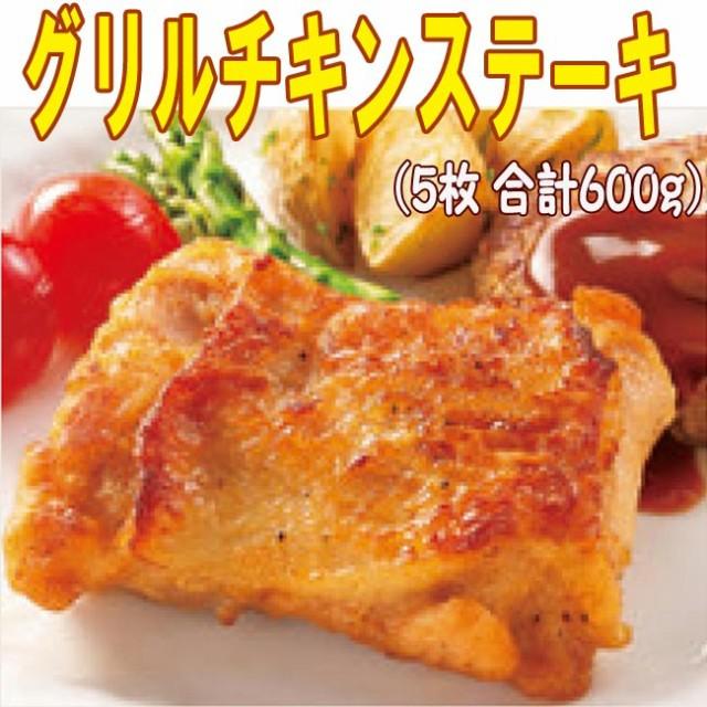 グリルチキンステーキ 5枚(合計600g) ニチレイ業務用冷凍食品 [インスタント もも肉 モモ肉 鶏肉 唐揚げ 誕生日パーティー][いなべ冷凍]