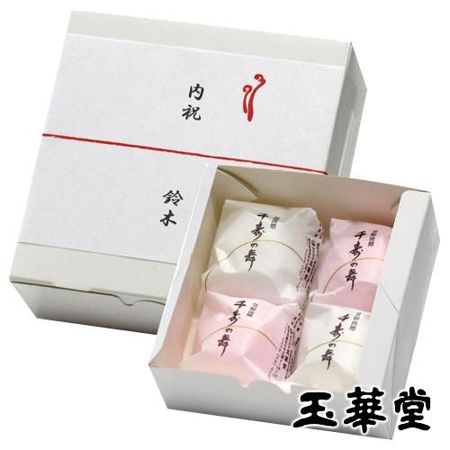 紅白饅頭 千寿の舞4個入 「スイーツ ギフト お菓子 和菓子 詰合せ 饅頭 熨斗 御祝」