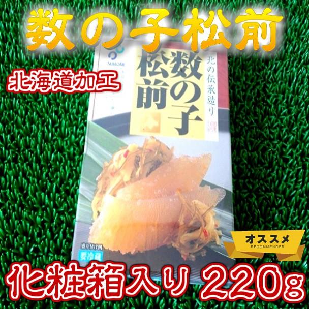 北海道 数の子 松前 化粧箱 (220g) のし対応 お歳暮 お中元 ギフト BBQ 魚介