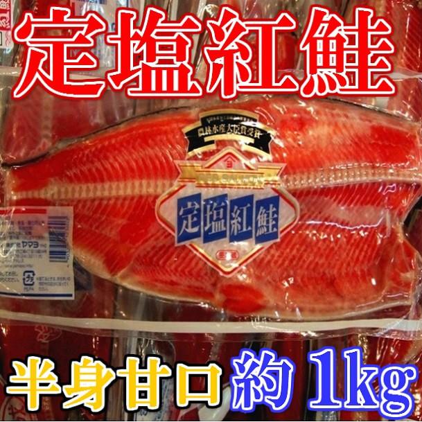 大臣賞 受賞 '甘塩'紅鮭 フィレ 約1kg のし対応 お歳暮 お中元 ギフト BBQ 魚介