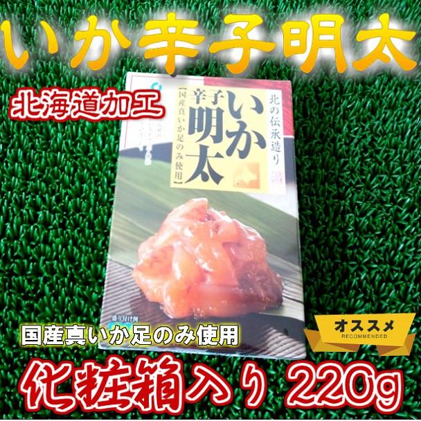 北海道加工 いか 明太 化粧箱 (220g) のし対応 お歳暮 お中元 ギフト BBQ 魚介