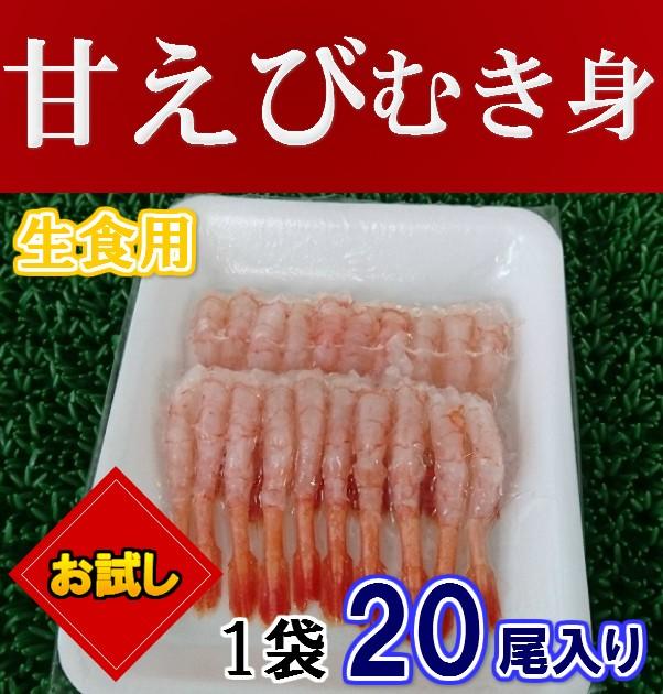 生食用 甘エビ むき身 (20尾×1袋) のし対応 お歳暮 お中元 ギフト BBQ 魚介