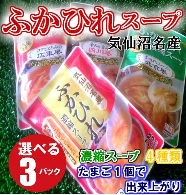 気仙沼 ふかひれ スープ 選べる 200g×3袋セット のし対応 お歳暮 お中元 ギフト BBQ 魚介 お惣菜