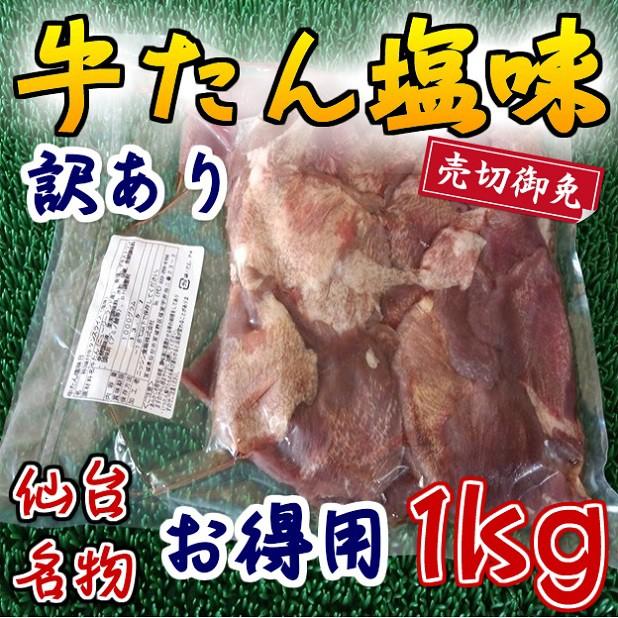 訳あり お得用 牛タン 塩味 (1kg) のし対応 お歳暮 お中元 ギフト BBQ お惣菜