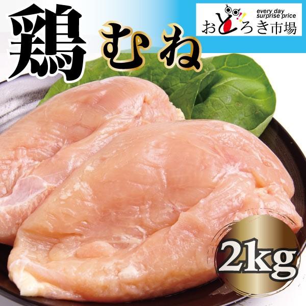 業務用 国産 鶏むね メガ盛り 2kg から揚げ チキンカツ チキンステーキ