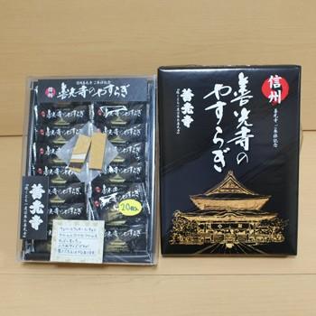 信州善光寺のやすらぎ20枚入(信州長野県のお土産 お菓子 洋菓子 お取り寄せ ご当地スイーツ ギフト クッキー ウエハース)
