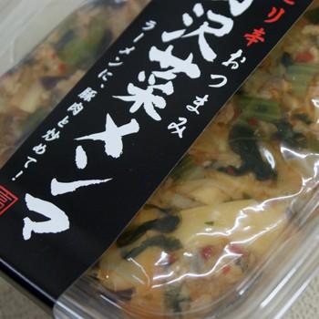 ピリ辛おつまみ野沢菜メンマ |信州長野県のお土産(おみやげ)のざわ菜 惣菜 特産品・お土産通販