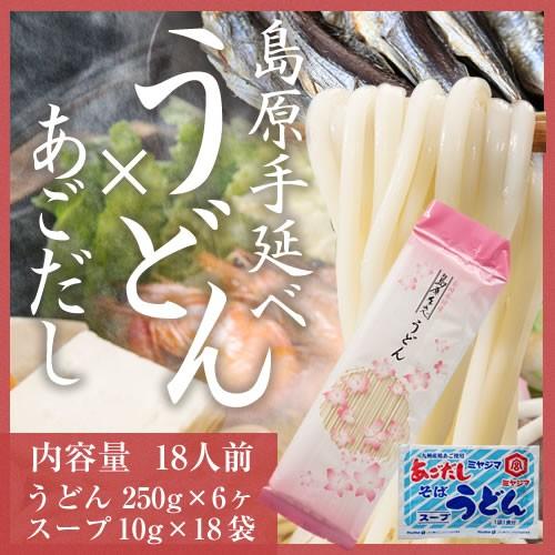 【送料無料】手延べうどん&あごだしスープセット(18人前)
