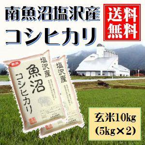 南魚沼産コシヒカリ(塩沢産) 玄米10kg(真空包装5kg×2) 送料無料(本州のみ)