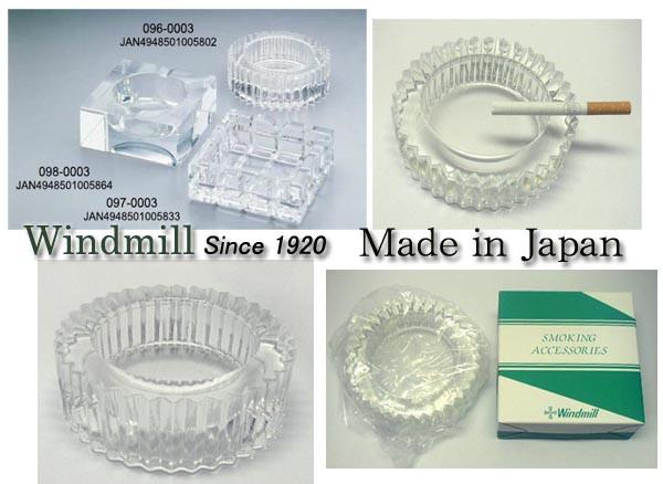 新品正規品 生産終了品 昭和っぽい味のある磨き加工仕上げ!ウィンドミル社製(日本製) GLASSシリーズ ガラス灰皿(096丸型)