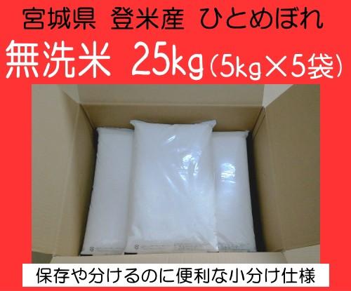 【新米】 令和2年産 米 25kg 送料無料 宮城県登米産 ひとめぼれ 無洗米 25kg (5kg×5袋) 出荷当日精米 産地直送 清流米ポリ袋 小分け仕様