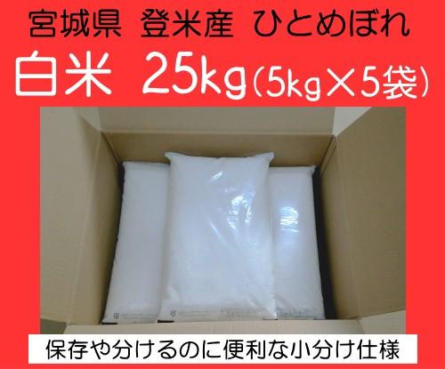 【新米】 令和2年産 米 25kg 送料無料 宮城県登米産 ひとめぼれ 精米 [白米] 25kg (5kg×5袋) 産地直送 清流米ポリ袋 小分け仕様