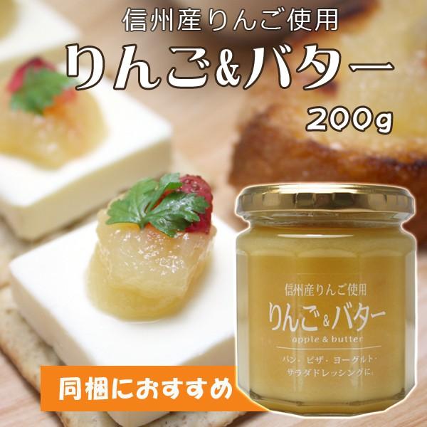 【同梱におすすめ】信州産りんご使用 りんご&バター200g★パンにはもちろん、ヨーグルトやアイスにも◎