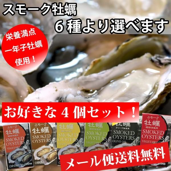 【メール便送料無料】牡蠣の缶詰4個セット★6種類から選べます★おつまみにサラダに!