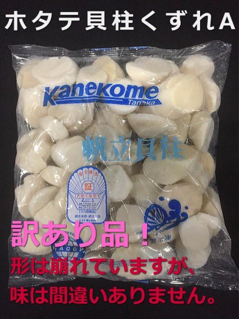 【訳あり】ホタテ貝柱 フレークA 1kg くずれ 形不揃い 欠けあり 【貝】