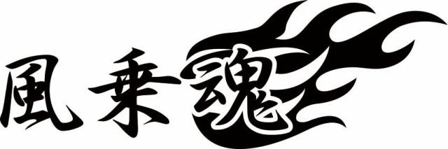 カッティングステッカー 〜 風乗魂 (2枚1セット) (ウインドサーフィン) 〜 車 バイク ウインドサーフィン スポーツ (SP)