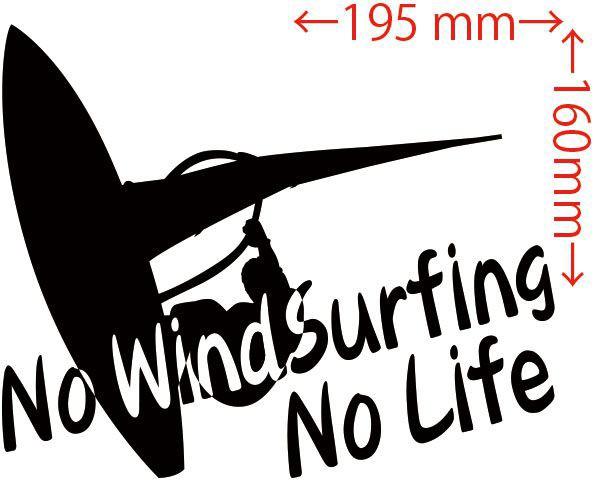 カッティングステッカー 〜 No WindSurfing No Life (ウインドサーフィン) ・1 〜 車 バイク オシャレ カッコイイ 目立つ (SP)