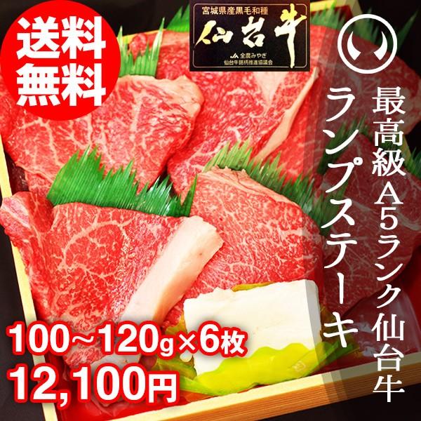 ギフト 牛肉 送料無料 最高級A5ランク仙台牛 ランプステーキ 100〜120g×6枚 のしOK ギフト お歳暮 お中元