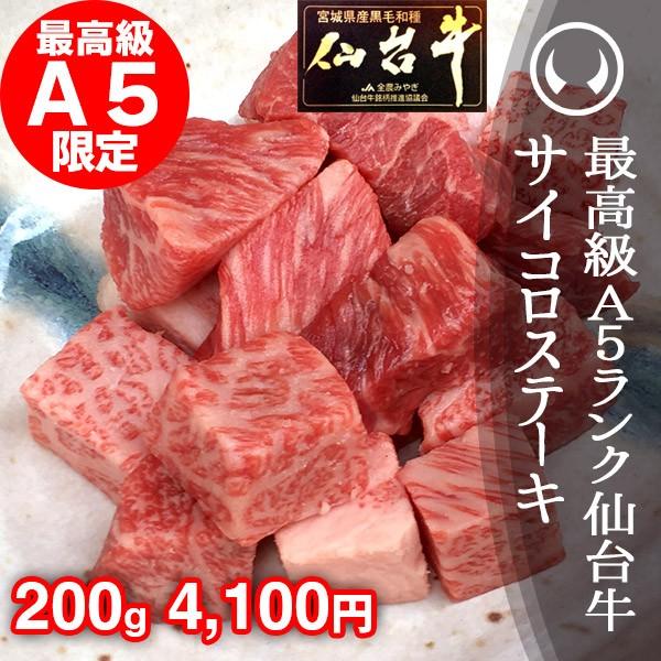 最高級A5ランク限定!仙台牛サイコロステーキ 200g のしOK