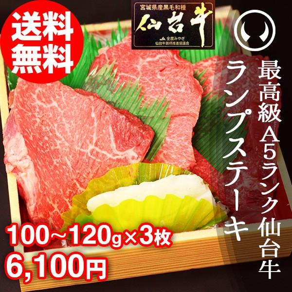 ギフト 牛肉 送料無料 最高級A5ランク仙台牛 ランプステーキ 100〜120g×3枚 のしOK ギフト お歳暮 お中元