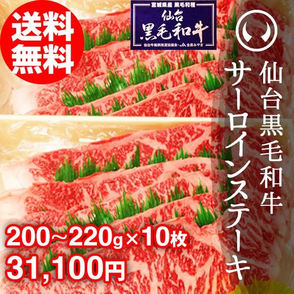 上質 仙台黒毛和牛 サーロイン ステーキ 200〜220g×10枚【仙台牛 サーロイン・ギフト】のしOK