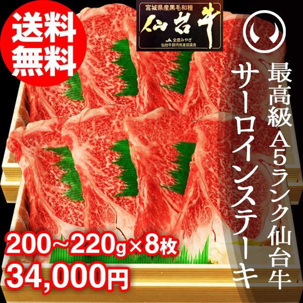 牛肉 送料無料 最高級 A5ランク 仙台牛 サーロイン ステーキ 200〜220g×8枚 のしOK