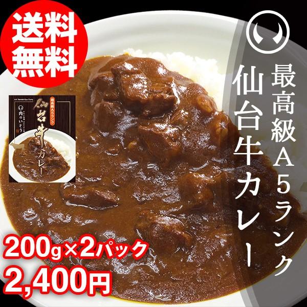 最高級A5ランク仙台牛カレー 200g×2パック【ネコポス】【※ギフト包装不可商品】