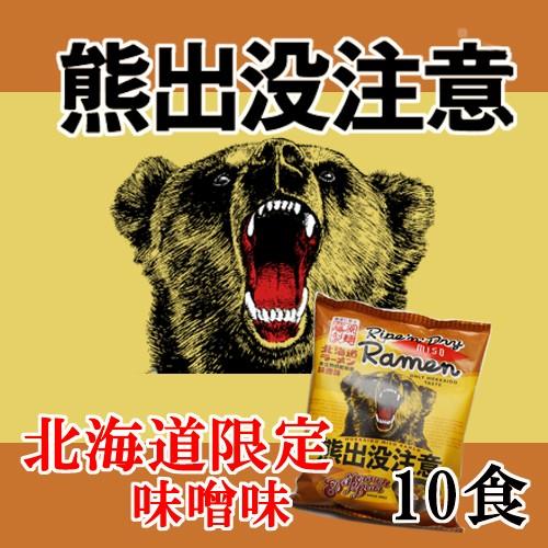藤原製麺 熊出没注意みそ味ラーメン 10食セット