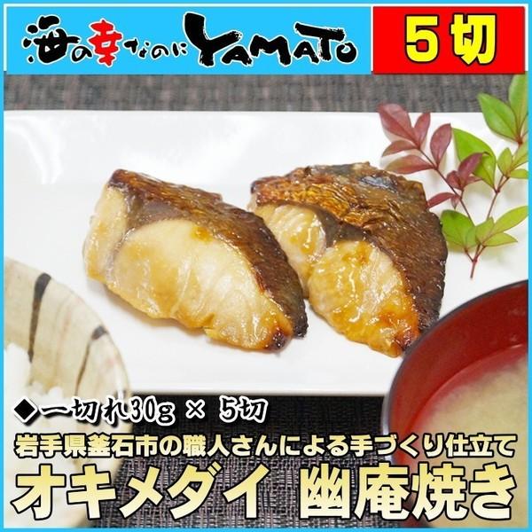 湯煎だけでご馳走 オキメダイ幽庵焼き 30g×5切入り 銀ヒラス ギンヒラス 和食 弁当 和食 伝統