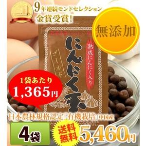 にんにく玉ゴールド×4袋 送料無料