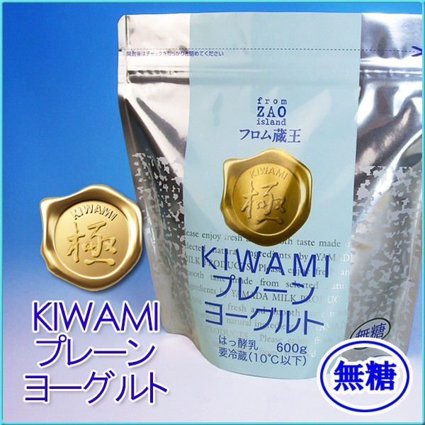 フロム蔵王極(KIWAMI)◆プレーン◆ヨーグルト600g×1個(無糖)/送料別/冷蔵/冷凍品と同梱不可/沖縄・離島送料加算