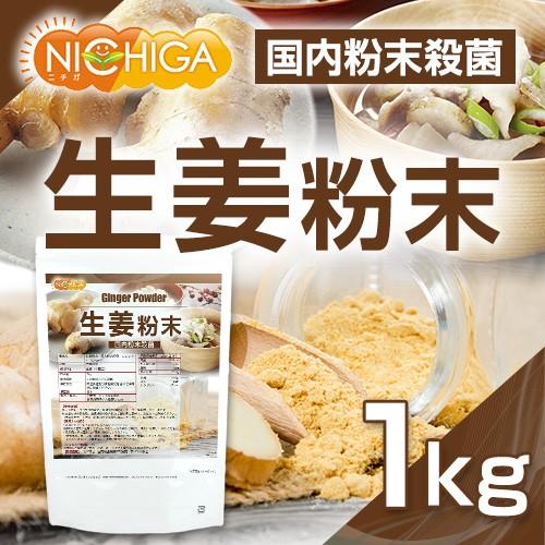 生姜粉末 国内粉末殺菌 ジンジャー 1kg(スプーン付) [02] NICHIGA(ニチガ)
