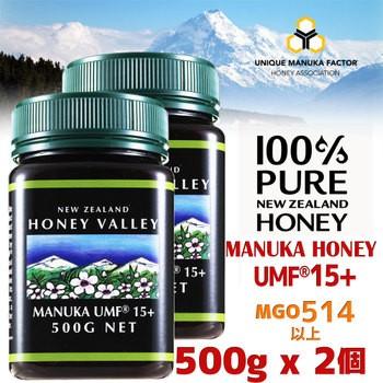 【送料無料】マヌカハニー UMF15+ 500g 2個セット 天然蜂蜜 ハニーバレー MGO514〜828相当 はちみつ