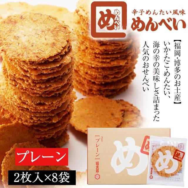 めんべい プレーン(2枚×8袋)