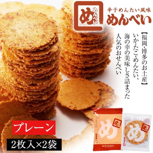 めんべい プレーン(2枚×2袋)