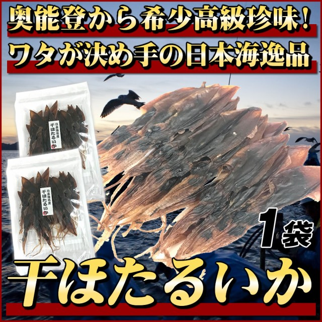 干ホタルイカ 丸干しワタ入り 35g×1袋 日本海産 干物 天日干し 奥能登 おつまみ ほたる 珍味 送料無料 食べ物
