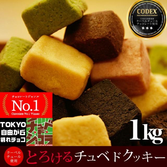チュべ・ド・クッキーMIX(250g×4袋) チュベ・ド・ショコラ 自由が丘 割れチョコ チョコレートクッキー