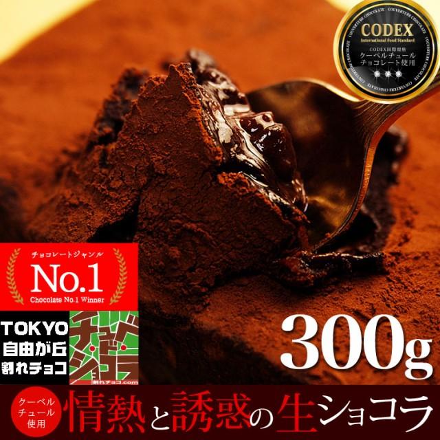 情熱と誘惑の生ショコラ生チョコ チョコレート チュベ・ド・ショコラ