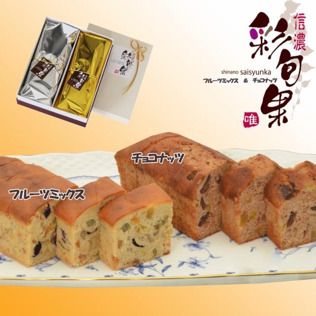 「二種のパウンドケーキ彩旬果セット」チョコナッツ&フルーツミックス/焼菓子/ギフト/贈答/くるみ/果実/洋菓子/和菓子