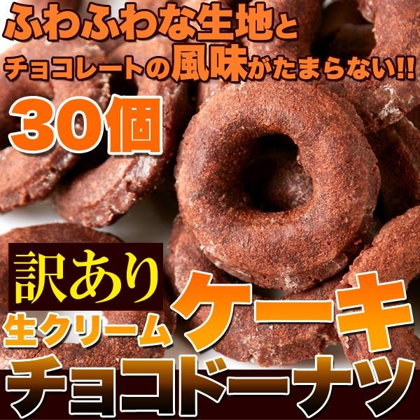 【送料無料】【同梱不可】【訳あり】生クリームケーキチョコドーナツ30個 カカオ分45%の高級チョコレート使用 (SM00010337)