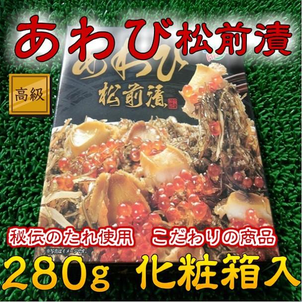 北海道加工 高級 珍味 あわび松前漬 (280g) のし対応 お歳暮 お中元 ギフト BBQ 魚介