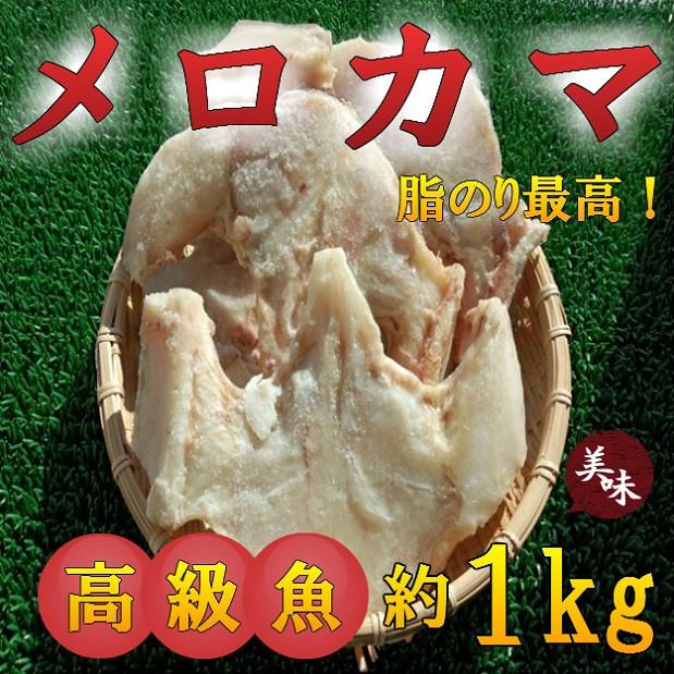 高級魚 メロカマ肉 (約1kg) のし対応 お歳暮 お中元 ギフト BBQ 魚介