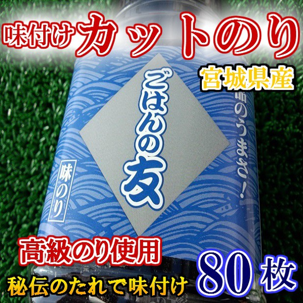 宮城産 味付け カット 海苔 (80枚入) のし対応 お歳暮 お中元 ギフト BBQ 魚介
