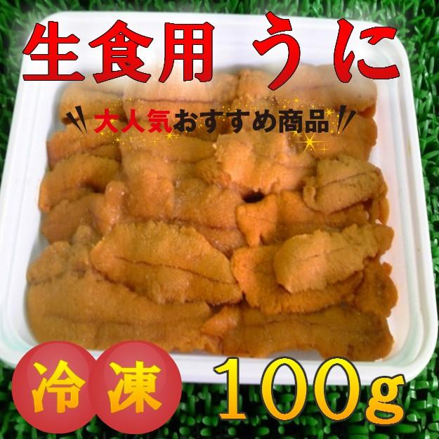 激安 高級 生食用 ウニ 100g (生冷チリ産) のし対応 お歳暮 お中元 ギフト BBQ 魚介