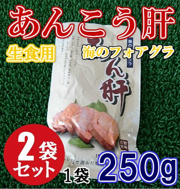 生食用 高級 珍味 アンコウ キモ 250g おまけで 1パック のし対応 お歳暮 お中元 ギフト BBQ 魚介